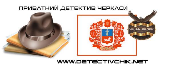 chastniy-detektiv-cherkassi