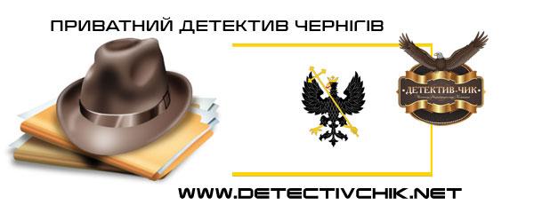 chastniy-detektiv-chernigov