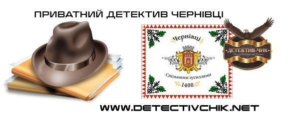 chastniy-detektiv-chernovci