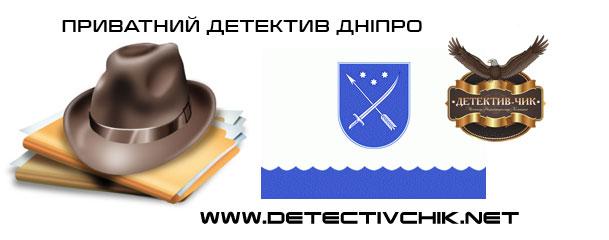 chastniy-detektiv-dnepropetrovsk