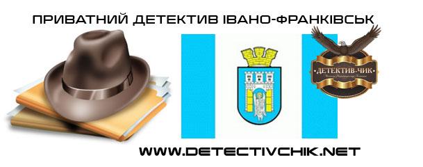 chastniy-detektiv-ivano-frankovsk