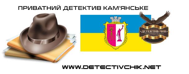chastniy-detektiv-kamyanske