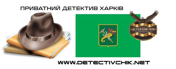chastniy-detektiv-kharkov