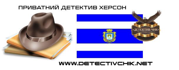 chastniy-detektiv-kherson
