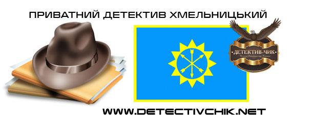 chastniy-detektiv-khmelnickiy