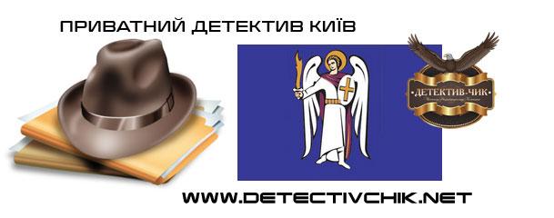 chastniy-detektiv-kiev