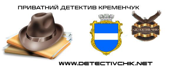 chastniy-detektiv-kremenchuk