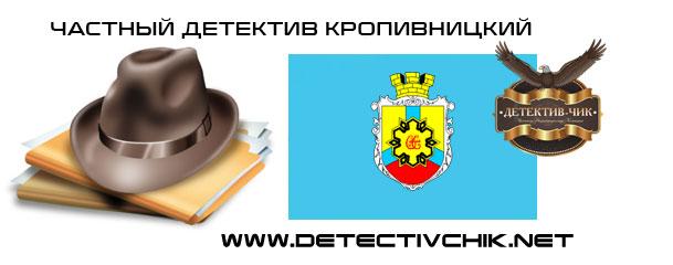 chastniy-detektiv-kropivnitskiy