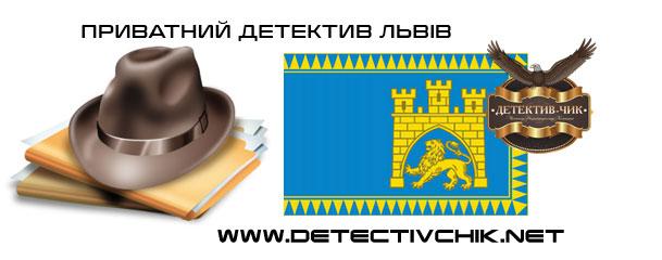 chastniy-detektiv-lvov