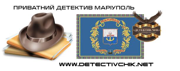 chastniy-detektiv-mariupol