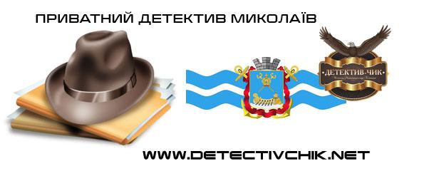 chastniy-detektiv-nikolaev