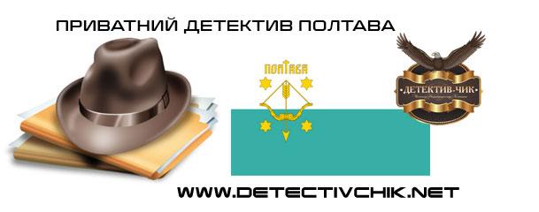 chastniy-detektiv-poltava