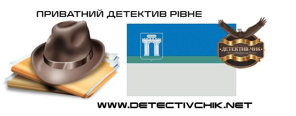 chastniy-detektiv-rovno