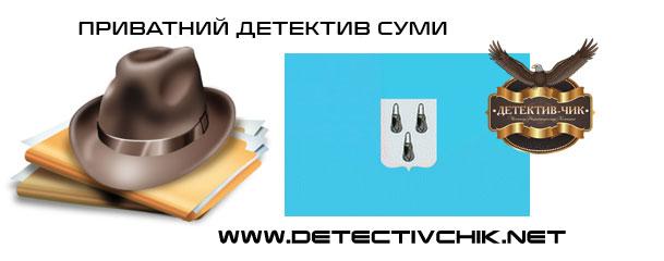 chastniy-detektiv-sumiua