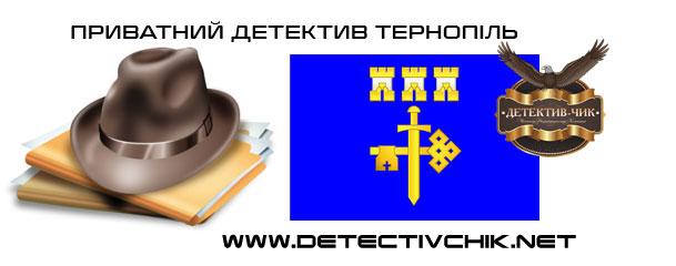 chastniy-detektiv-ternopol