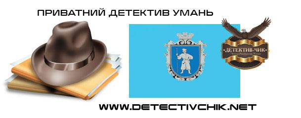 chastniy-detektiv-umanua
