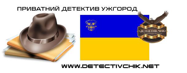 chastniy-detektiv-uzhgorod