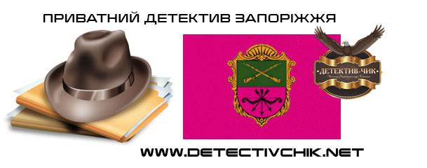 chastniy-detektiv-zaporozhye