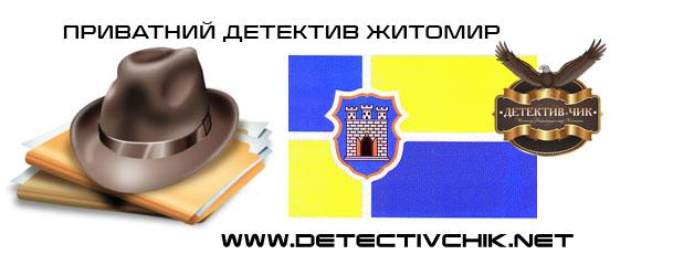 chastniy-detektiv-zhitomir